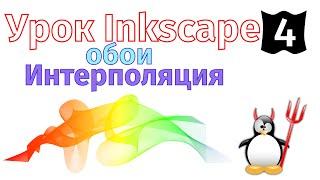 4.Урок Inkscape: Обои Интерполяция