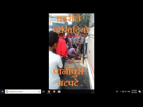 रत्नपार्कमा प्रहरीले पोखाईदियो पानिपुरी  Police in Rattnapark  Uploded By Hello Interesting Nepal