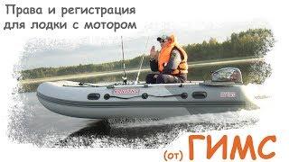 Какие моторы и лодки подлежат регистрации?