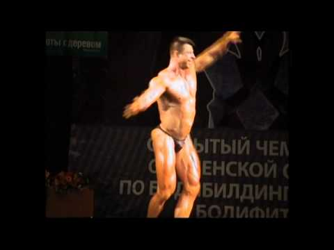 Открытый чемпионат - бодибилдинг.Сергей Смирнов (Серёга-супер).Рославль.