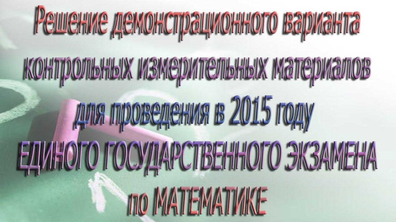 Демовариант КИМов 2015  для ЕГЭ по математике (базовый уровень). Часть 8. Решение заданий №18-20