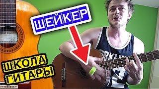 Шейкер на палец ВАУ! 🎸 Школа гитары