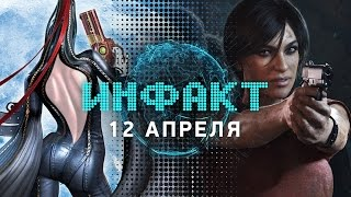 Инфакт от 12.04.2017 [игровые новости] — Uncharted: The Lost Legacy, Bayonetta на PC, GT Sport...