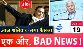 TRAI हाथ धो कर JIO के पीछे - Another Shock to Jio Family ! 19-10-2019