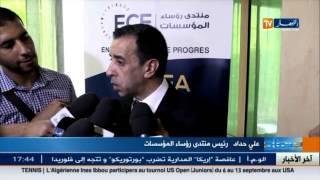 منتدى رؤساء المؤسسات ..دعم لامشروط لحكومة سلال 4 !!