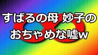 関ジャニ∞渋谷すばるのオカンかついた嘘がおちゃめすぎるww 関ジャニ☆チ...