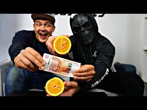 Как разрезать апельсин купюрой 5.000 рублей | Все тайны Скряги
