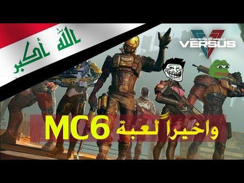 وأخيراً لعبة MC6 البديلة لـــبتل فيلد 1 كيم تحشيشي 2017