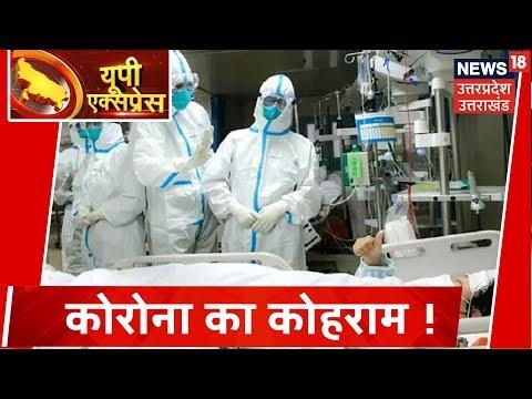 Coronavirus Outbreak : Hapur में Corona के शक में लड़के ने मांगी पुलिस से मदद | UP Express