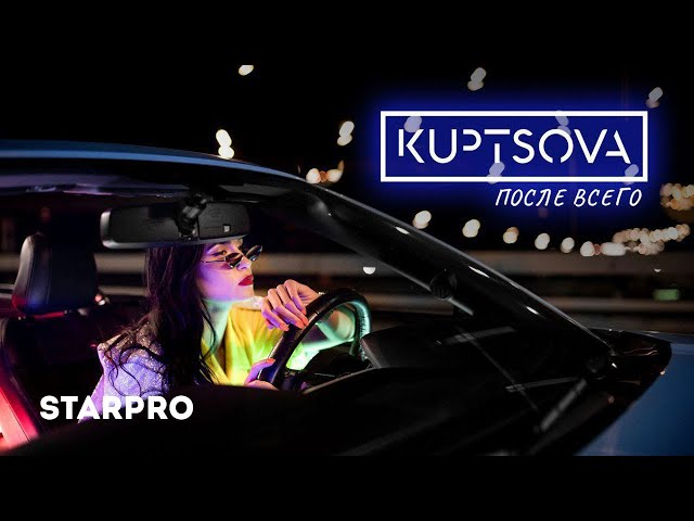 KUPTSOVA - После всего