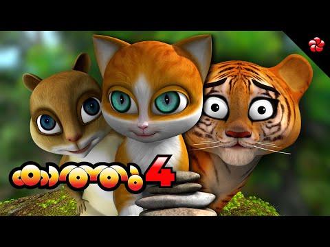 New Kathu ★ Kathu 4 ( കാത്തു  4 ) full Malayalam cartoon movie for kids ★ Animation movies 2020