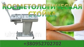 Косметологическое оборудование. Косметологическая стойка.(, 2014-11-19T13:55:39.000Z)