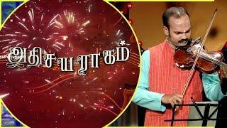 Athisaya Ragam | 10/11/2015 | Puthuyugam TV