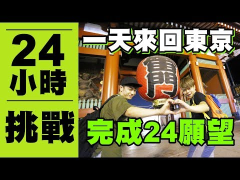 【瘋狂24小時挑戰賽#3】一天來回東京,完成24個願望!(蔡阿嘎X馬叔叔X Expedia)