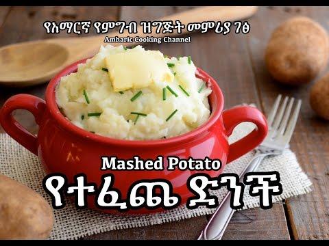 Mashed Potato Recipe - Amharic - የአማርኛ የምግብ ዝግጅት መምሪያ ገፅ