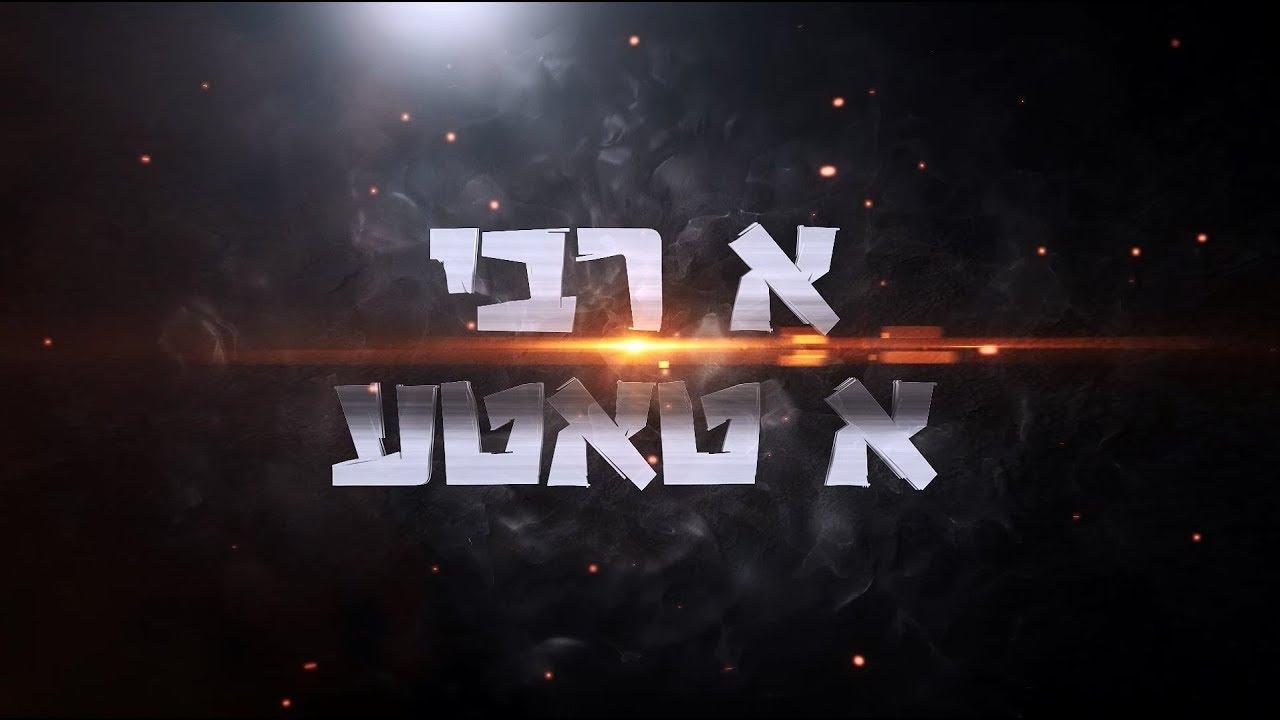א רבי, א טאטע, ספינקא | A Rebbe A Father, Spinka