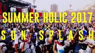 湘南乃風史上初となる、野外ワンマンライブ「SUMMER HOLIC 2017」の開催...