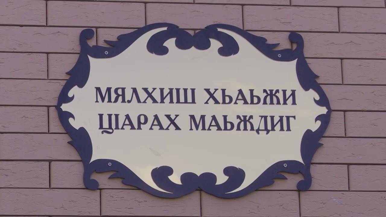 В городе Гудермес открыли новую мечеть имени Мялхиш-Хьаьжи
