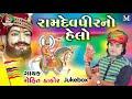 Rohit Thakor || Ramapir No Helo || New Gujarati Bhajan || Hungama Gujarati