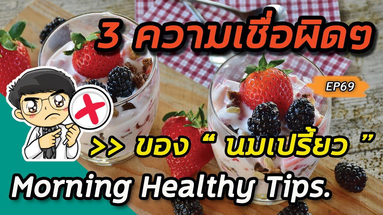 "Morning healthy tips EP69 : 🚨 3ความเชื่อผิดๆของ ""นมเปรี้ยว""🚨"