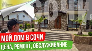 Дом в котором хочется жить Недвижимость Сочи