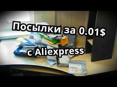 Целых 10 посылок всего за 0.10$ с Aliexpress обзор ХАЛЯВЫ за монетки