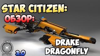 star Citizen: Обзор: DRAKE DRAGONFLY