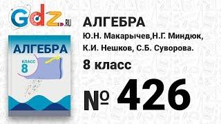 № 426- Алгебра 8 класс Макарычев