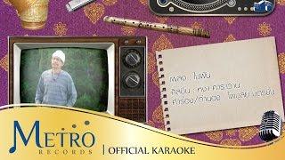 [Karaoke] ในฝัน - หงา คาราวาน