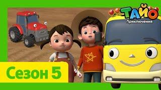 мультфильм для детей l Тайо Новый 5 сезон l #8  Киндер едет на ферму! l Приключения Тайо