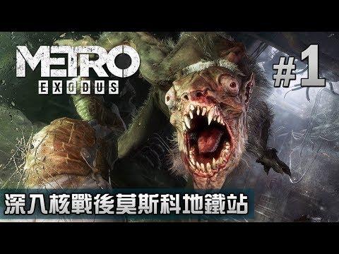 【末世生存】#1 深入核戰後莫斯科地鐵站 Metro Exodus 中文版 (戰慄深隧:流亡 ) PS4 Pro