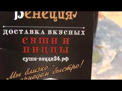 Доставка суши в Красноярске от Sempai
