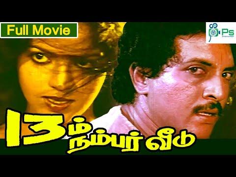 Pathimoonam Number Veedu-பதிமூணாம் நம்பர் வீடு-Thireller Tamil  Horror  Full Movie