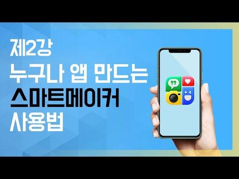 [앱만들기 2강] 스마트메이커 사용법 배우기 - 워드만 쓸줄 알면 누구나 할 수 있습니다!