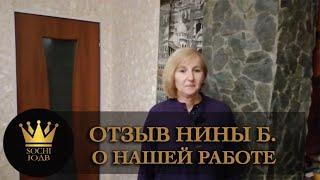 Отзыв Нины Б. о нашей работе SOCHI-ЮДВ   Недвижимость в Сочи
