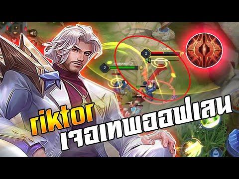 ROV : RIKTOR เมื่อผมกดเจอทีมโหด Overfly JJack Hak มาขนาดนี้เอาดาวไปเลย!!