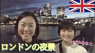 【イギリス】美しすぎる夜景を見て大興奮!! thumbnail