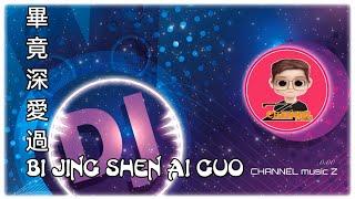 六哲 畢竟深愛過『CHINESE DJ REMIX』Bi Jing Shen Ai Guo Lyric