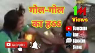 E chhote chhote golu gol ka ha bhojpuri hit song