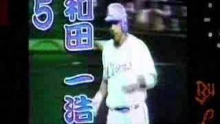 西武vs大阪近鉄(西武ドーム) SS 松井稼頭央 RF 小関竜也 DH 犬伏稔昌 1B カ...