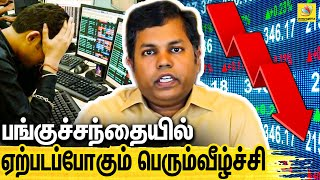 Astrologer Kathir subbiah Prediction on Stock Market