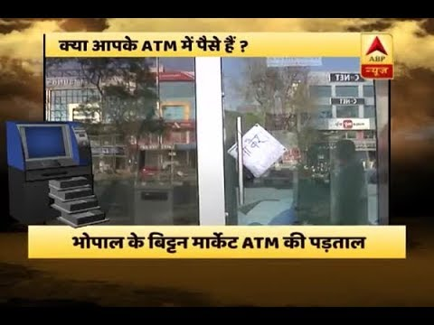 Cash Crunch: No cash in Bhopal's Bittan market ATMs since three days