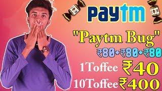 2020 Best Paytm Bug ₹80+₹80 Instant !! 1Toffee-₹40(pytm) 10Toffee-₹400(pytm)!! ₹1000 Paytm!