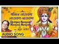 श्रीमन नारायण नारायण हरी हरी - Shriman Narayan Narayan Narayan - Hari Dhun -Anup Jalota -Nupur Audio