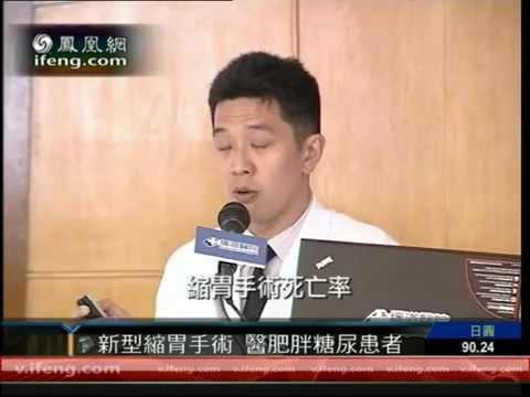 鳯凰台 – 新型減重縮胃手術 醫治肥胖糖尿病新聞報導