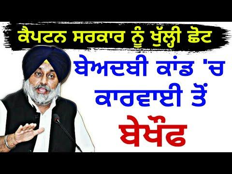 ਸੁਖਬੀਰ ਬਾਦਲ ਨੇ ਲਿਆ ਸਖ਼ਤ ਸਟੈਂਡ Sukhbir Badal offers cooperation to Punjab Government