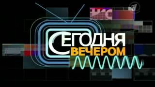 SegodniaVecherom 20121201  pugacheva i bratya gadukini