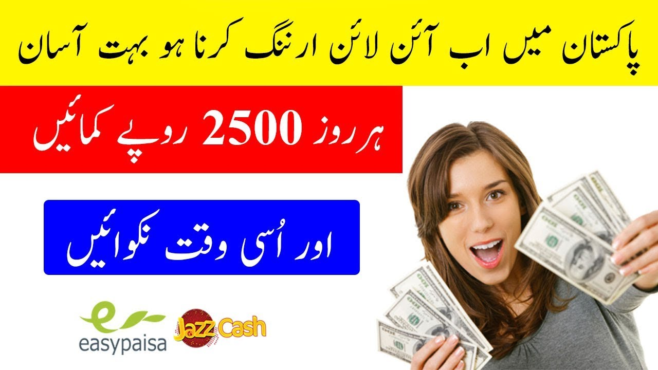 How To Earn Money Online In Pakistan 2020 | Earn Unlimted Money At Home 2020 |Earn Money In Pakistan