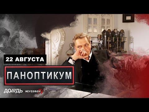Невзоров и Уткин