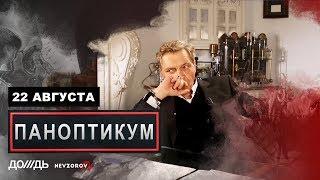 Невзоров и Уткин в программе Паноптикум на Rain.tv. Эфир от  22.08.19